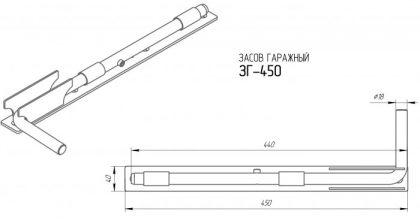 zg-450-chertezh